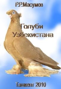Масумов